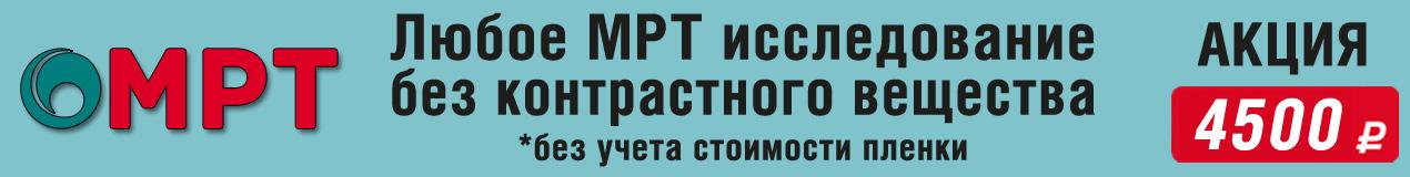 МРТ обследование в Воронеже